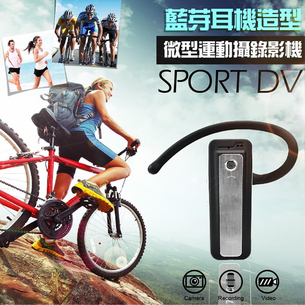 【勝利者】1080P針孔攝影機 藍牙耳機造型 密錄器 0