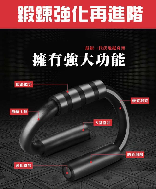 【健身大師】上半身肌力訓練器(伏地挺身器) 3