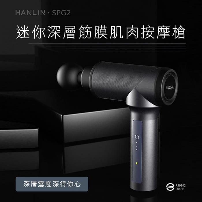 HANLIN-SPG2 迷你深層筋膜肌肉按摩槍 筋膜槍 2