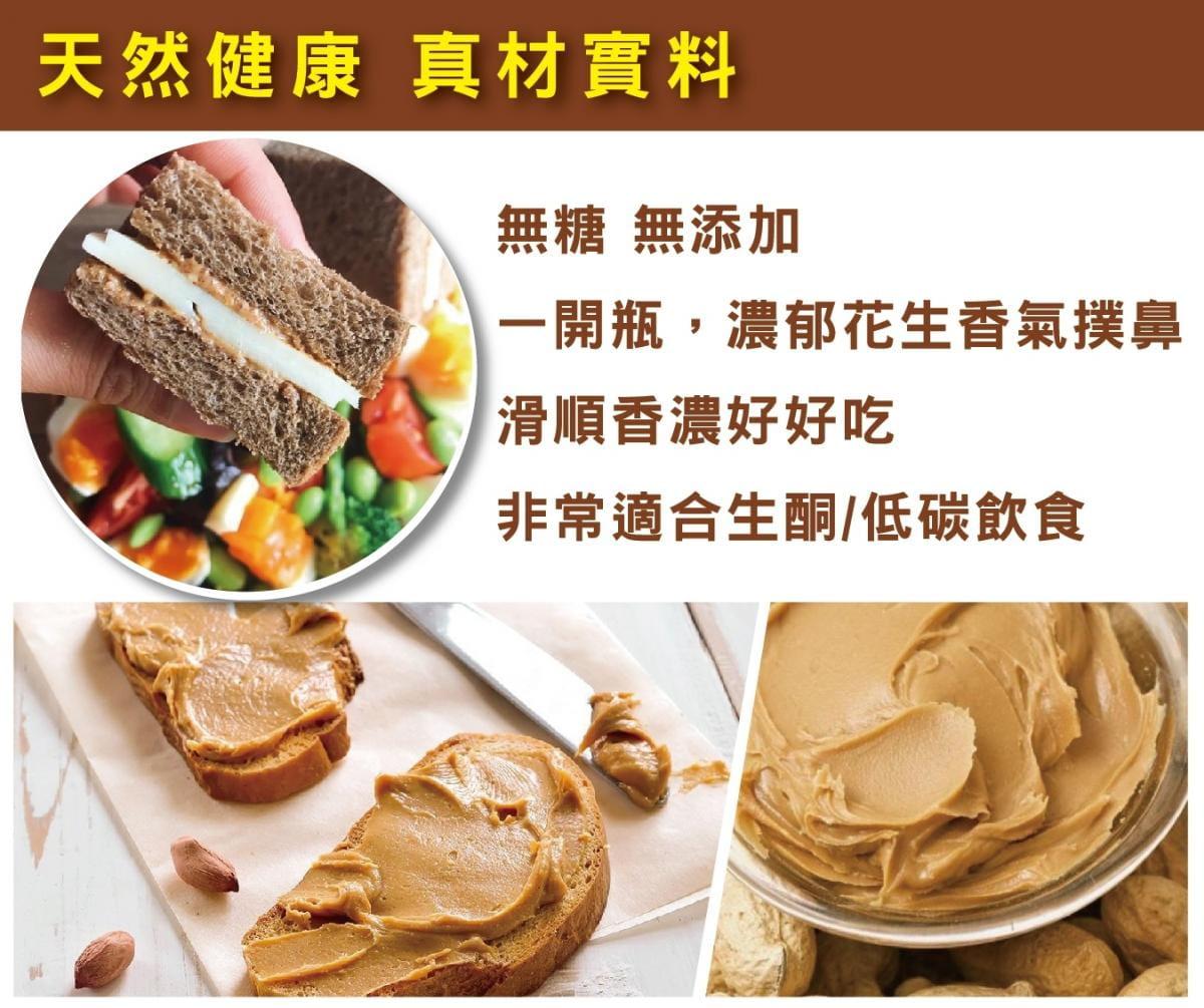 【當日現磨】 生酮無糖無添加純濃花生醬/芝麻醬 2