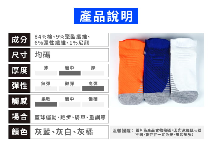 【JORDON】橋登 中厚彈力避震排汗機能襪 2