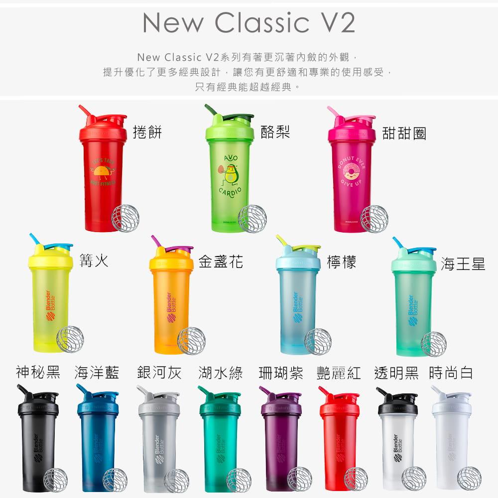 【Blender Bottle】Classic系列|V2|限量搖搖杯|28oz|每月新色更新 9