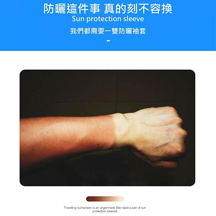 萊卡涼感 外送神器 抗UV 加長版 不起毛球 運動袖套 重機袖套 機車袖套 超彈 透氣 吸汗 1
