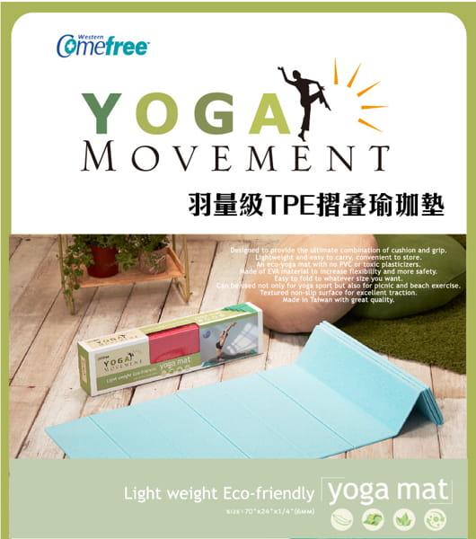 Comefree羽量級TPE摺疊瑜珈墊 1