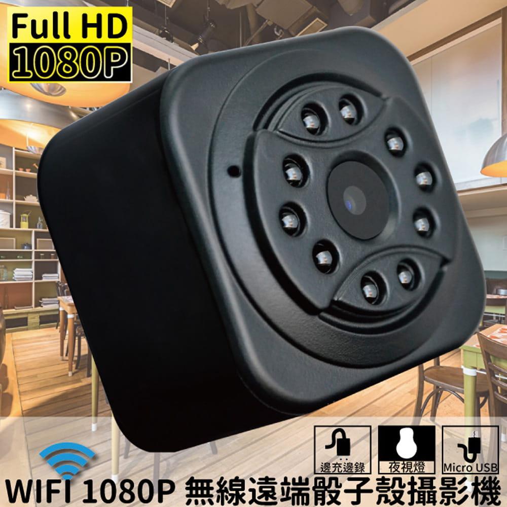 【勝利者】wifi骰子遠端監視器 微型密錄攝影機