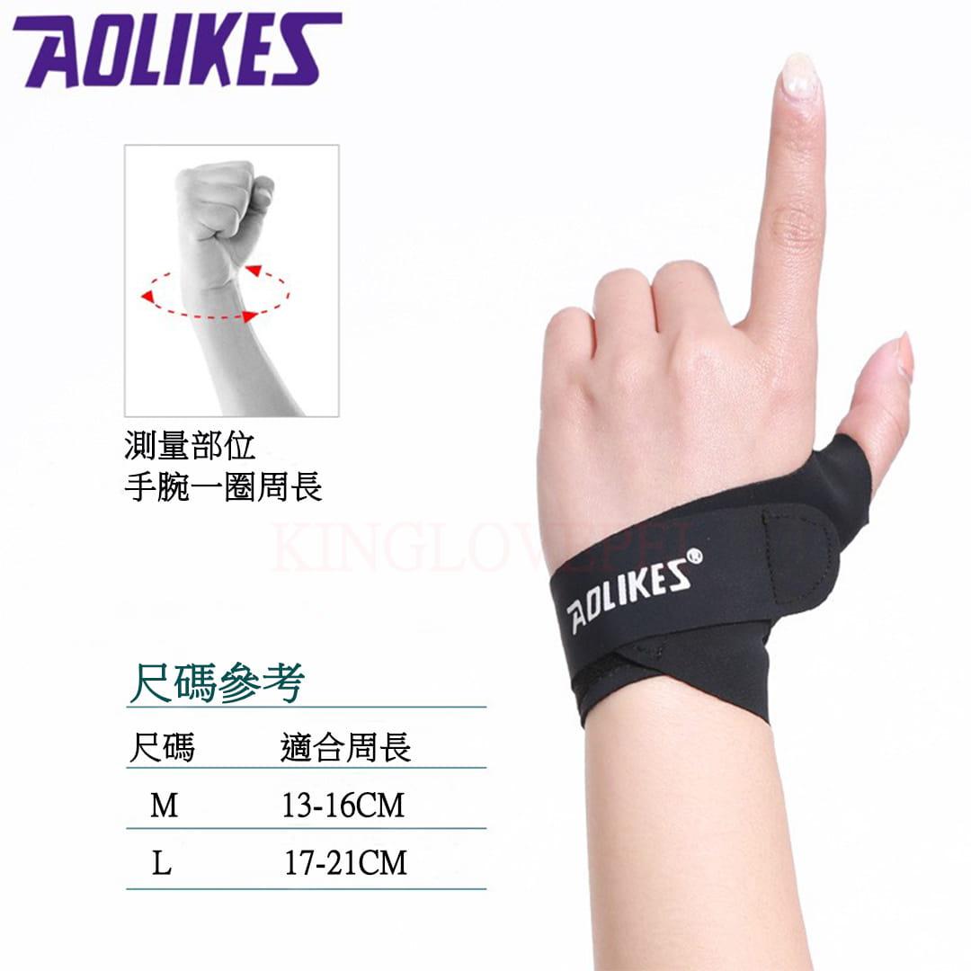 AOLIKES 運動薄款大拇指護手腕 3