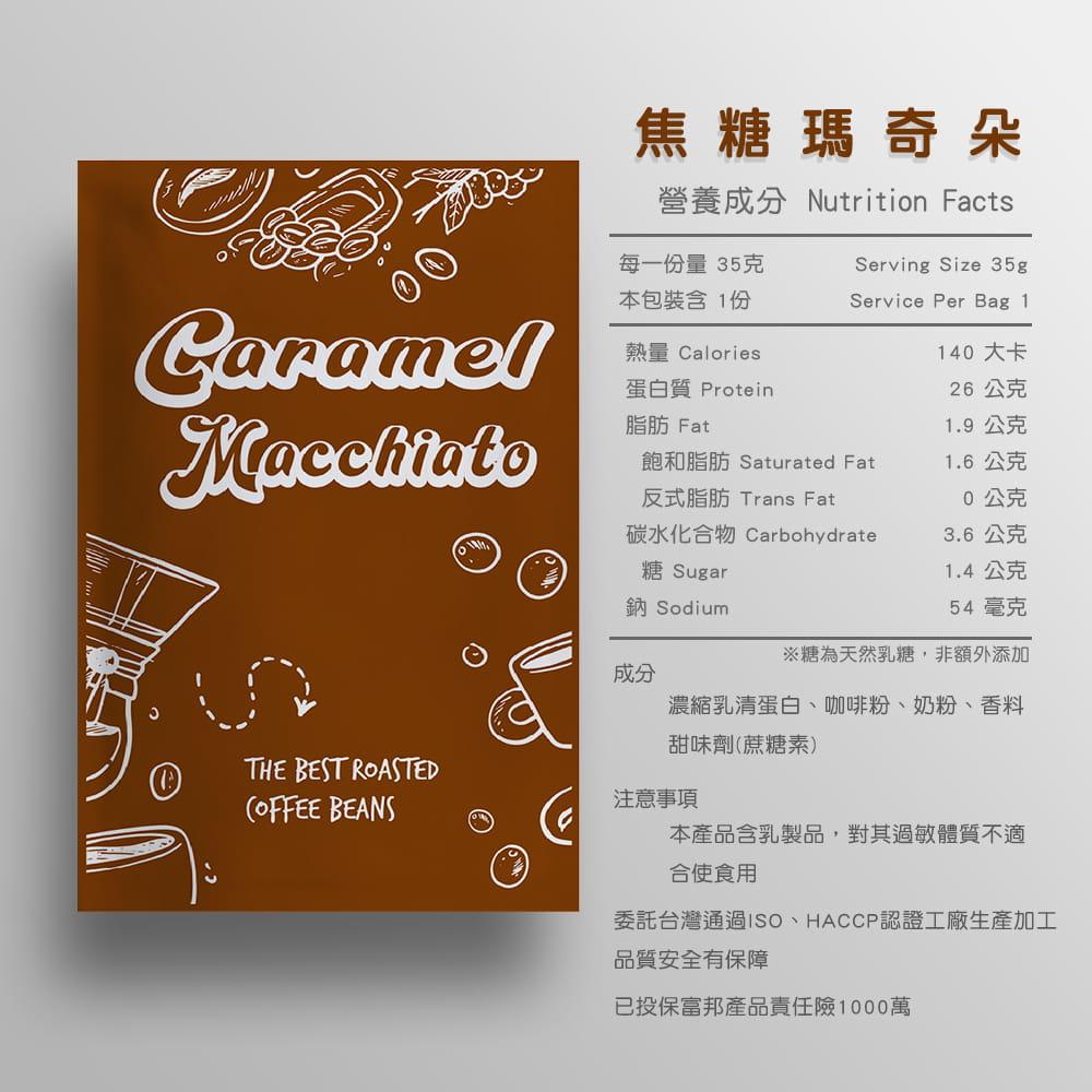 【果果堅果】 乳清蛋白-焦糖瑪奇朵(30包/盒) 11