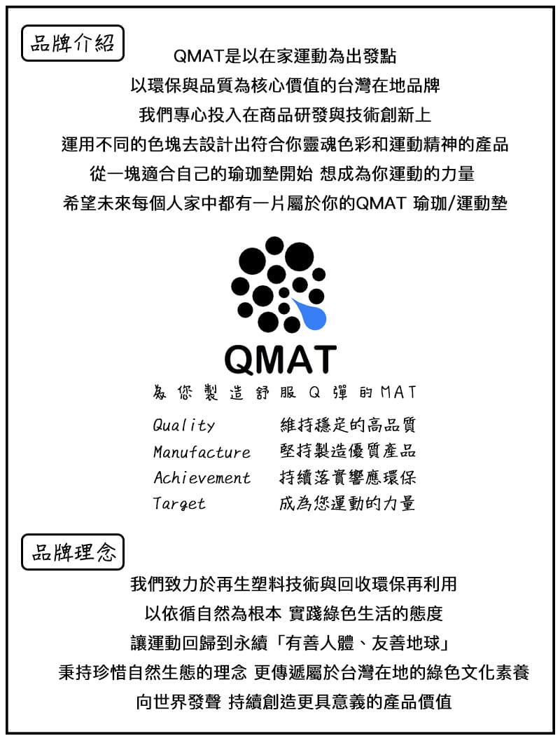 【QMAT】 12折疊瑜珈墊 一般雙色 16