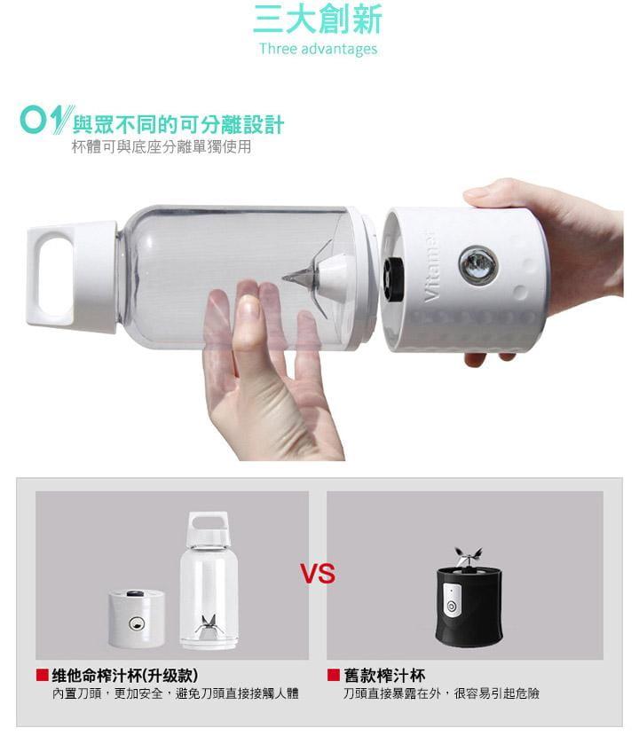 自動果汁隨行果汁機 榨汁機  USB 充電 手提把設計 17