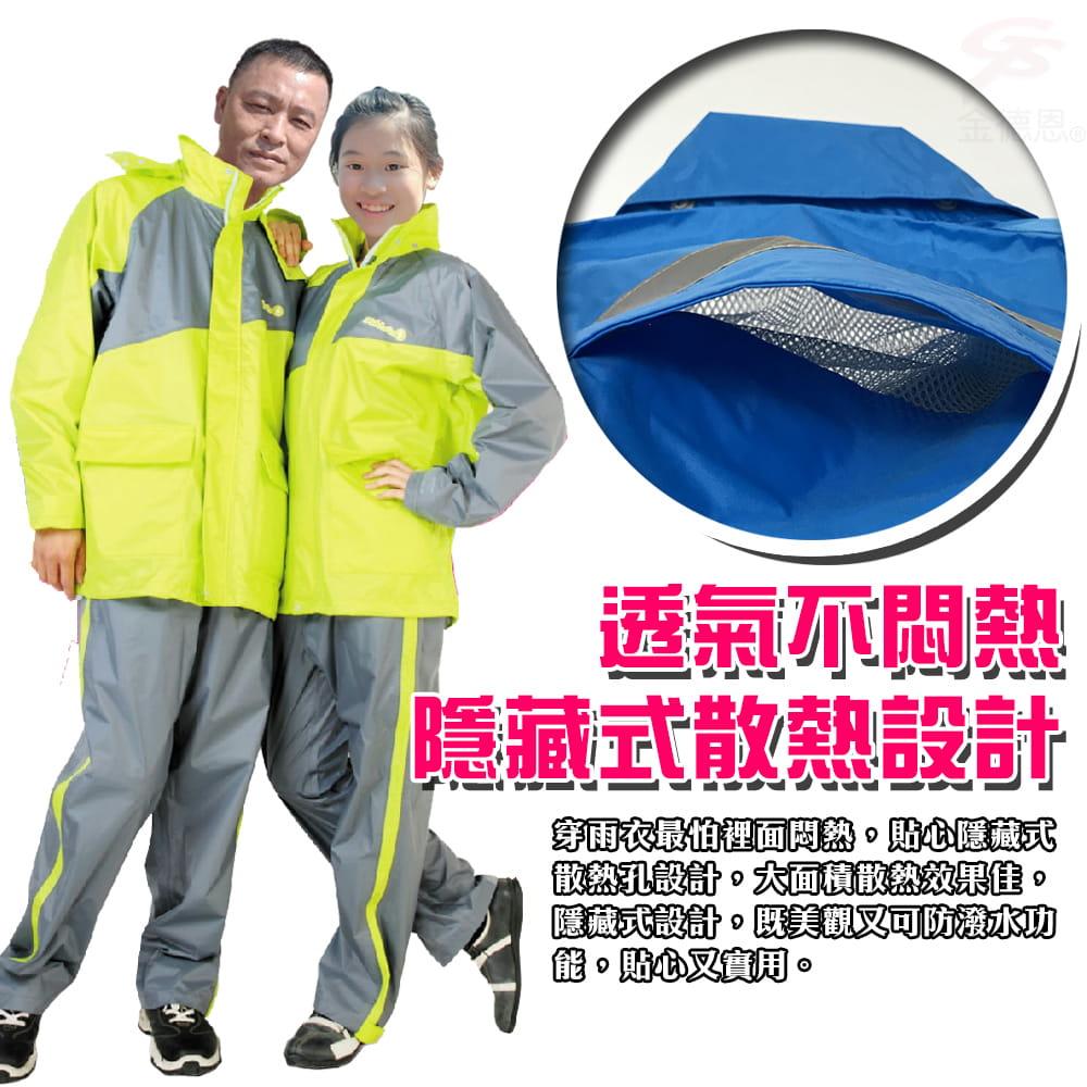 【金德恩】飛馳型兩件式套裝雨衣 4