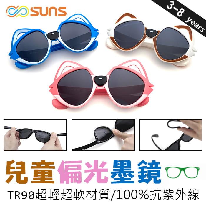【suns】兒童偏光墨鏡 狐狸貓造型 抗UV (可扭鏡腳 鑑驗合格) 0