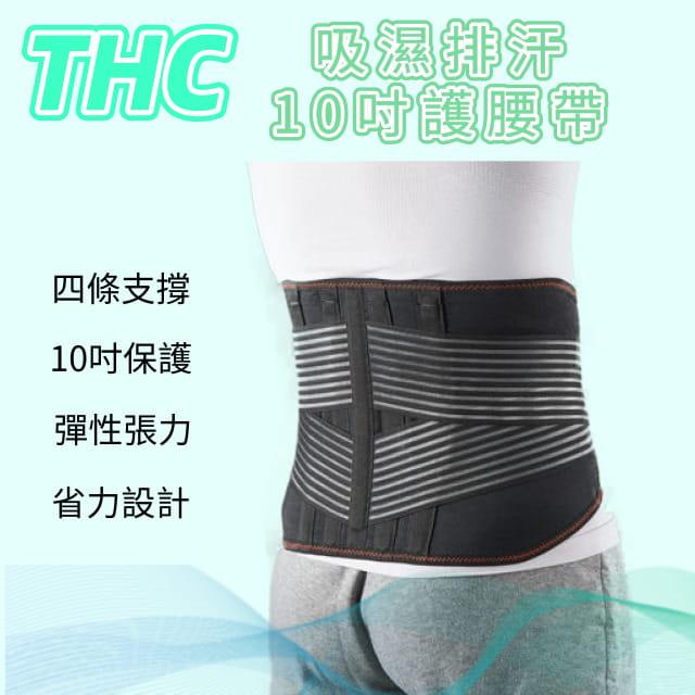 【居家醫療護具】【THC】吸濕排汗10吋護腰帶 0
