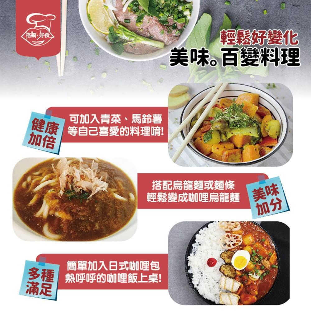 【搭嘴好食】日式濃縮咖哩調理包200g (雞/牛/豬) 4