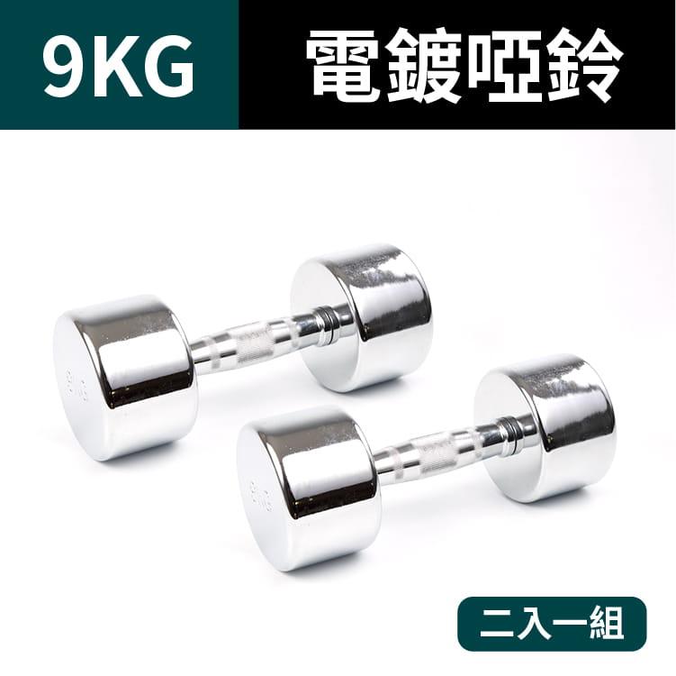 9KG (二支入=9KG*2支)鋼製電鍍啞鈴/重量啞鈴/電鍍啞鈴/重量訓練
