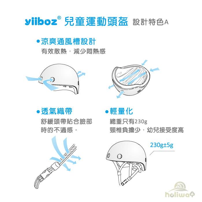 【YIIBOZ】超輕量可調頭圍兒童安全帽/運動頭盔(彩繪款) 8