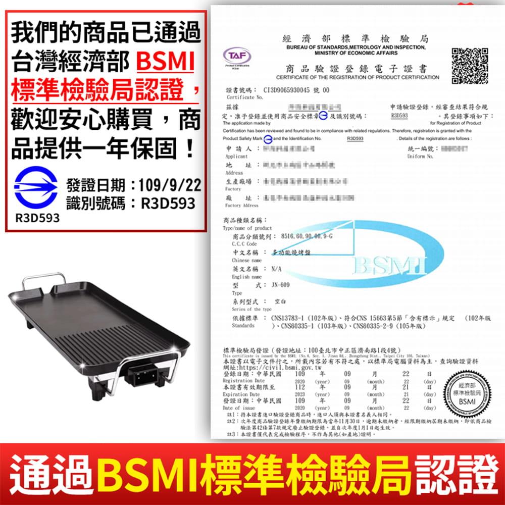 菲仕德原廠無煙電烤盤不黏鍋電烤爐贈烤盤4件組 大號烤盤(BSMI認證保固一年) 12
