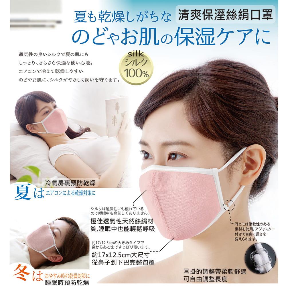 【Alphax】日本進口 清爽保溼絲絹口罩(櫻花粉/奶油白)