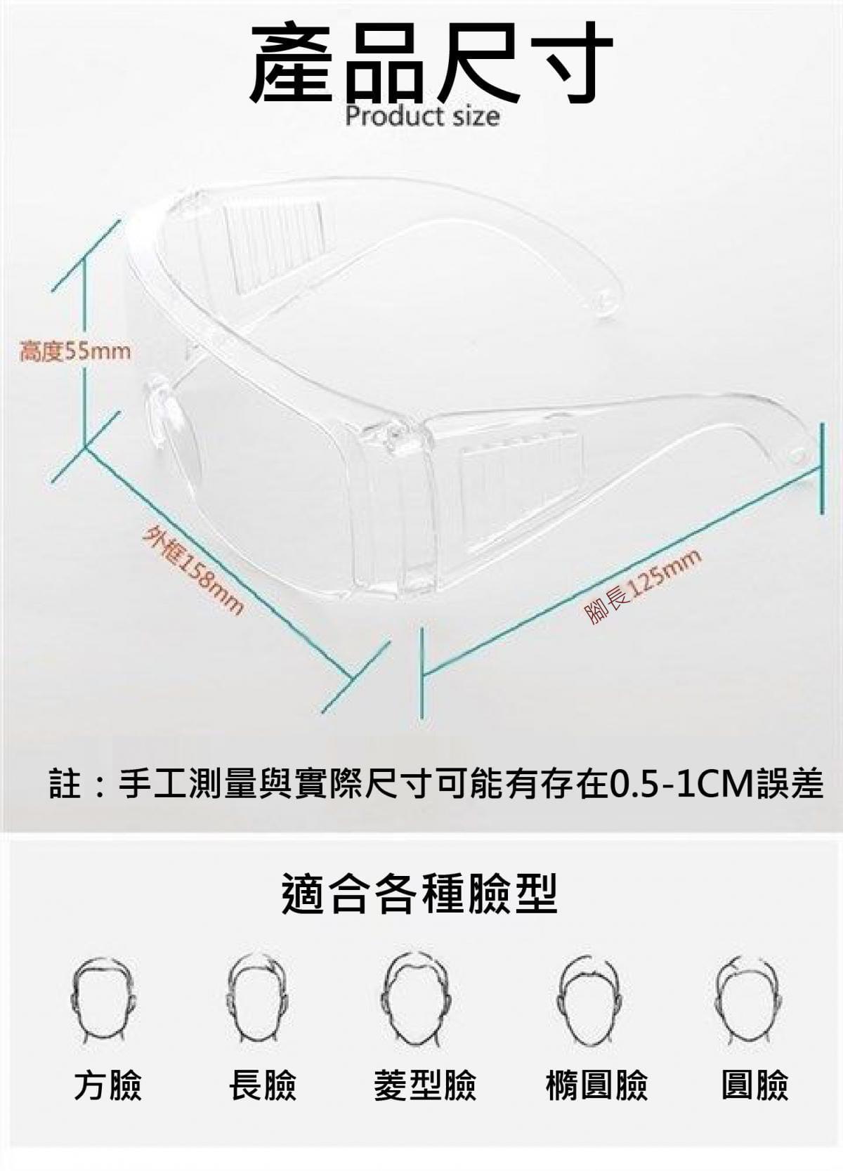 【英才星】台灣製防霧透明運動護目眼鏡 加贈眼鏡袋+眼鏡布 11