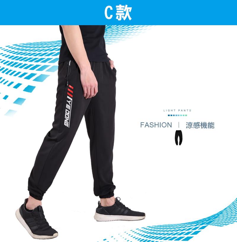 【JU休閒】涼感 ! 透氣速乾吸排涼感束口運動褲 冰絲褲 速乾褲 (有加大尺碼) 13