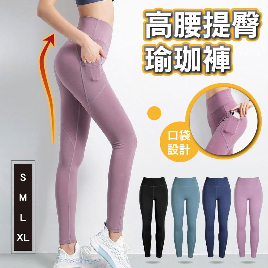 高腰提臀素色瑜珈褲