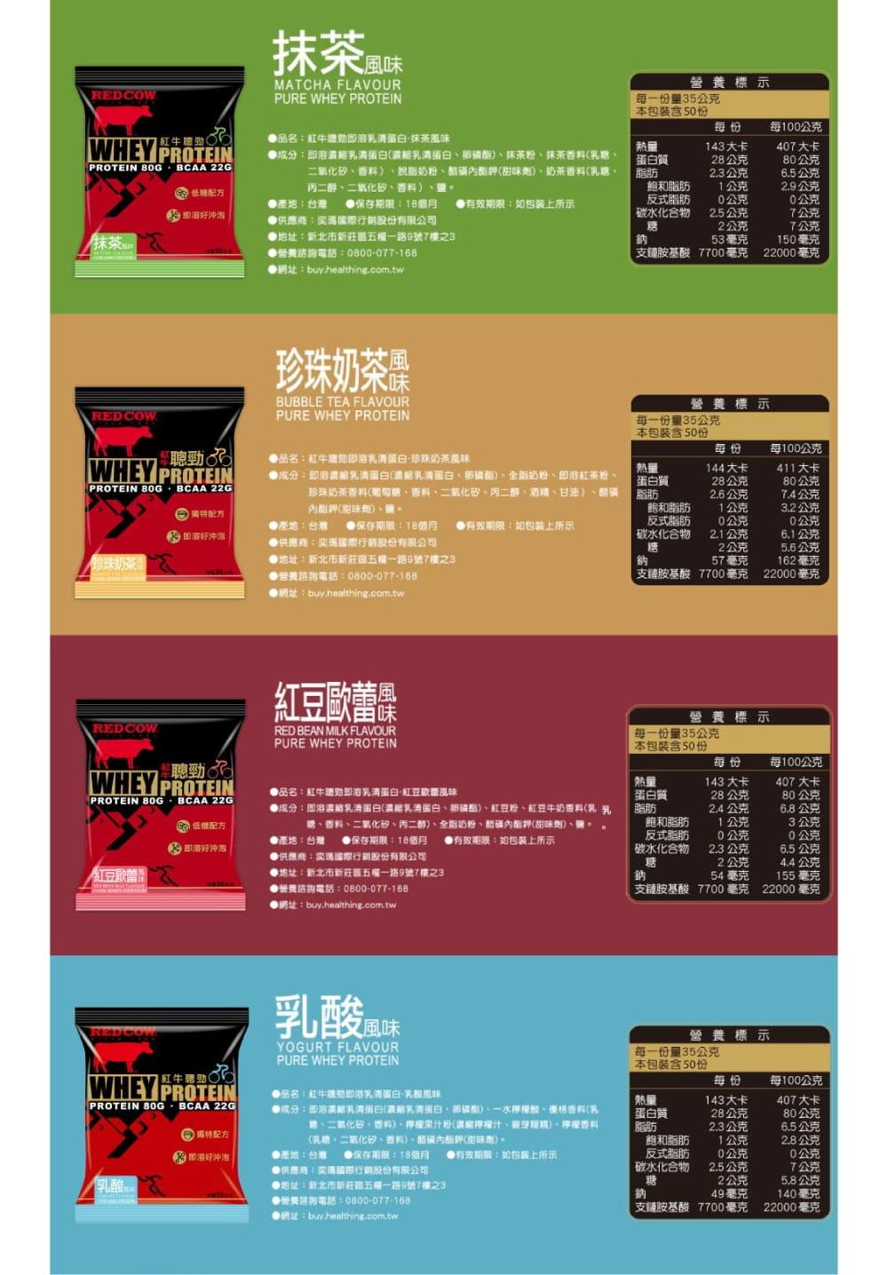 【RED COW紅牛聰勁 】即溶乳清蛋白50入-紅豆歐蕾風味(贈運動包) 7