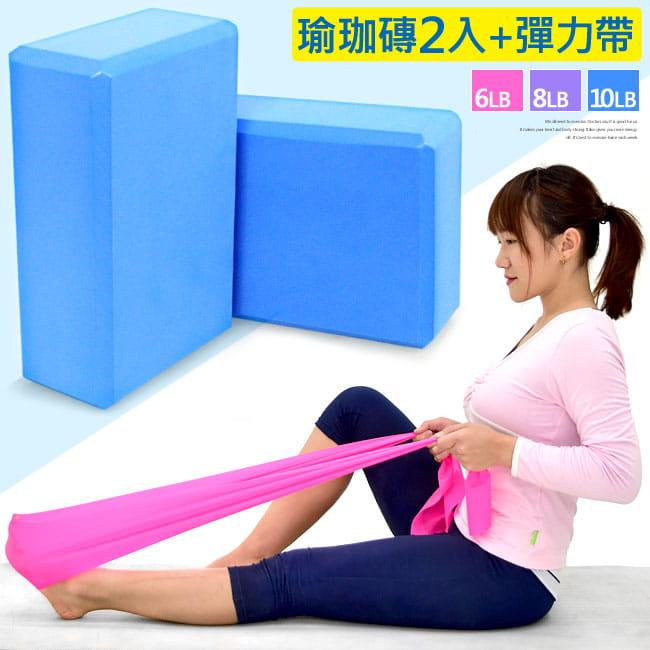 台灣製造 彼拉提斯帶+40D瑜珈磚(2入) 0