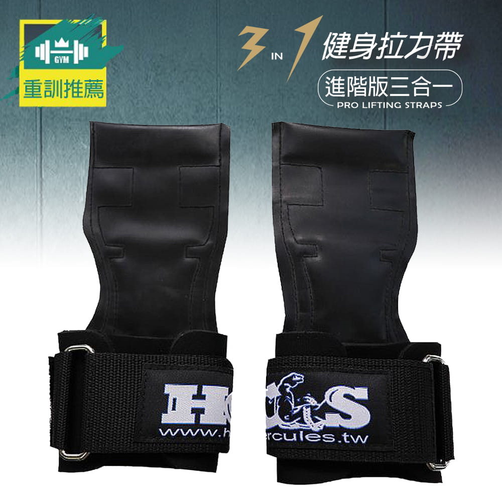 【HCLS】三合一健身拉力帶(進階版) 0