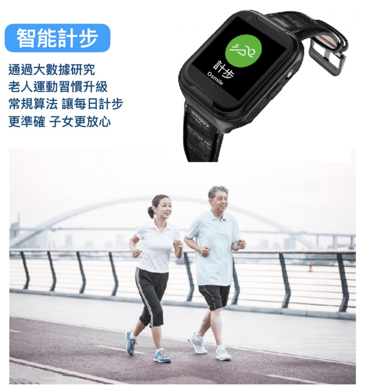 【Osmile】老人專屬智能通話求救手錶 10