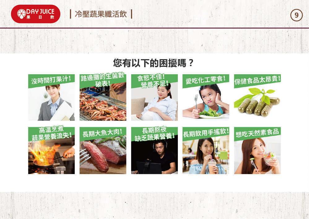 【DayJuice 果日飲】Day Juice 果日飲 冷壓蔬果纖活飲7-12號 (6入) 8