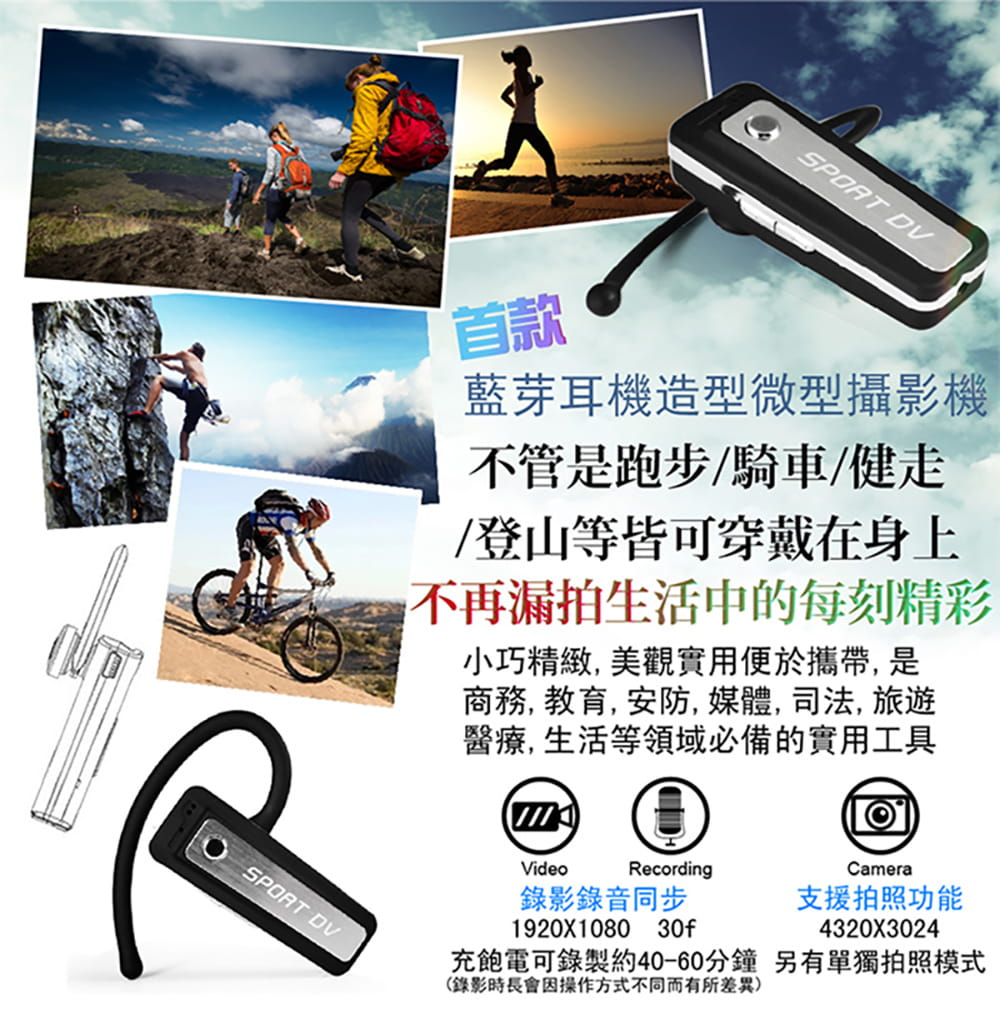【勝利者】1080P針孔攝影機 藍牙耳機造型 密錄器 1
