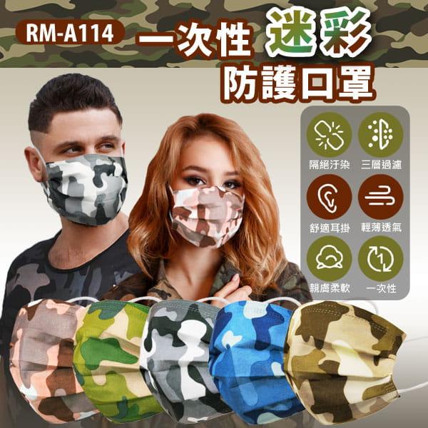 RM-A114一次性防護迷彩口罩 50入/單色包 獨立包裝