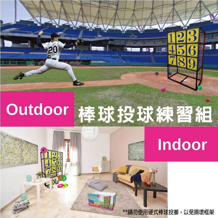 【Macro Giant】棒球投球九宮格練習組 1
