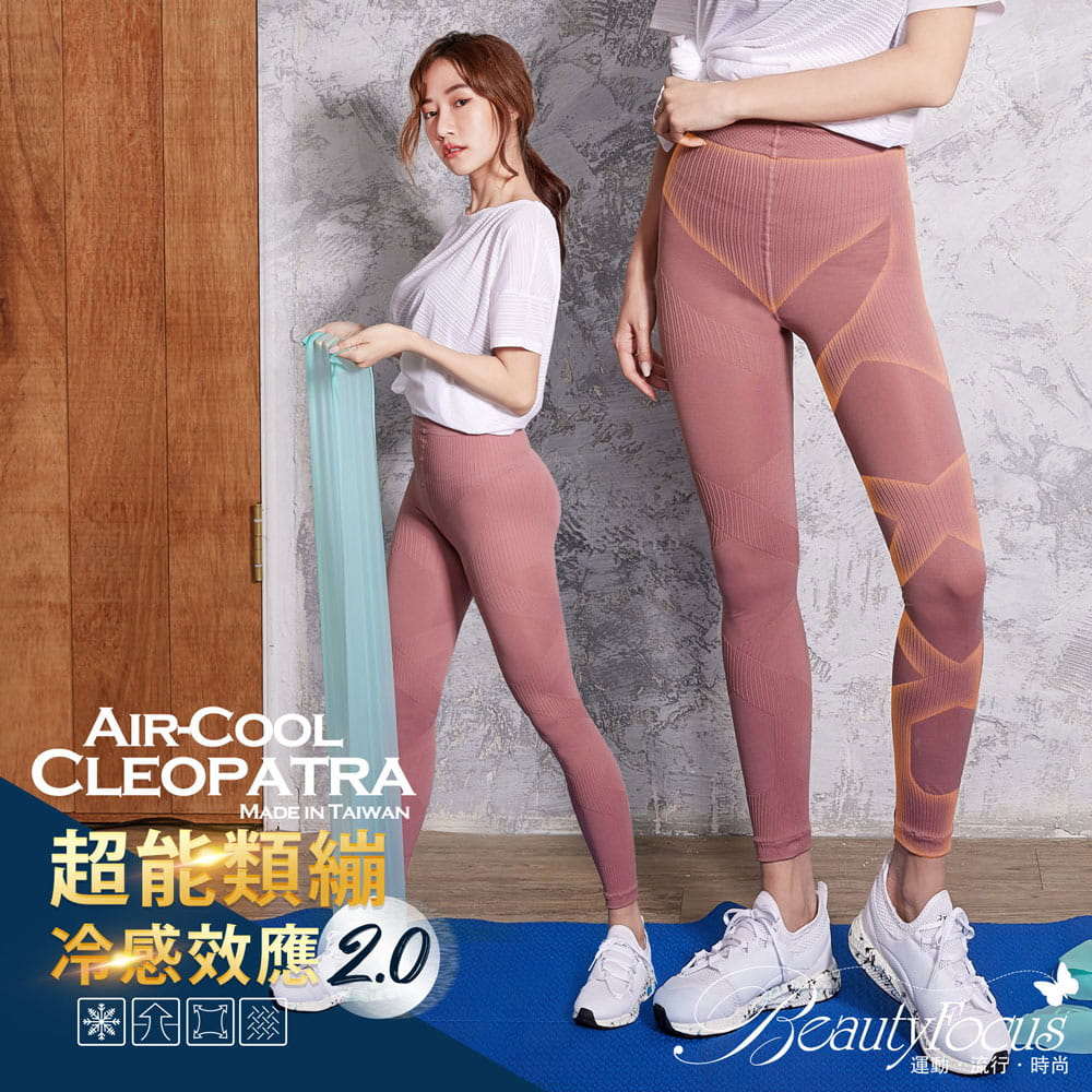 【BeautyFocus】涼感/肌力覺醒顯瘦塑型褲 16