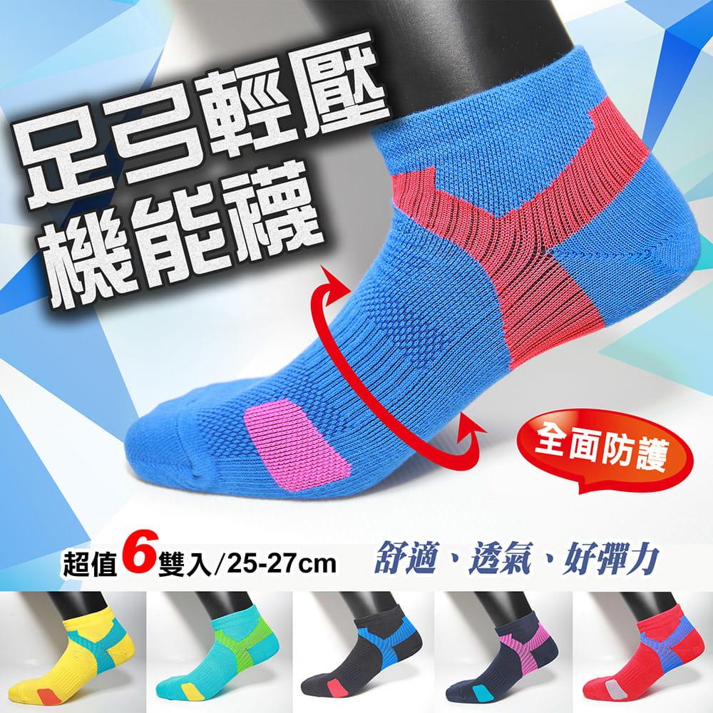 【老船長】(K144-4L)足弓輕壓機能運動襪-男款 0