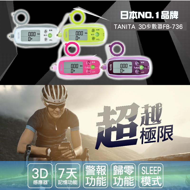 【TANITA 塔尼達】3D計步器 FB736 (粉/灰/紫/綠) 1