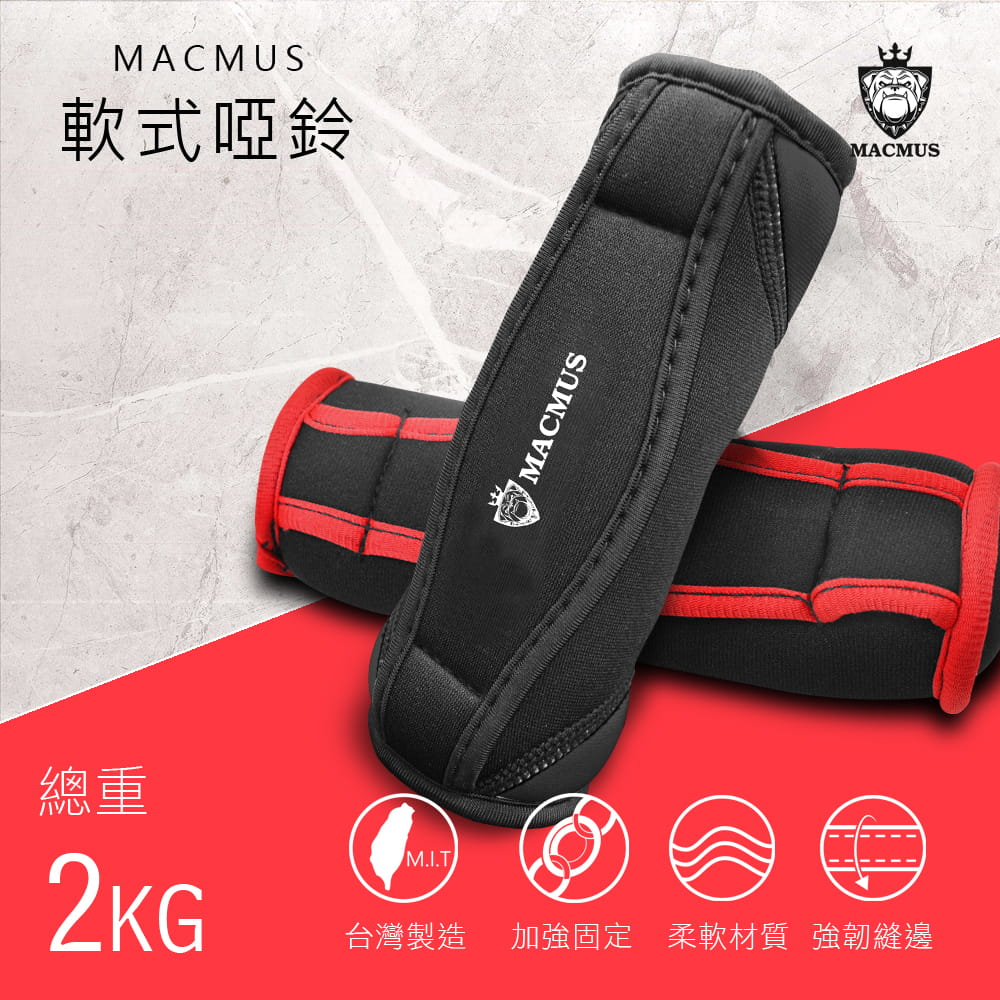 【MACMUS】2公斤 安全軟式啞鈴 適合居家健身 0