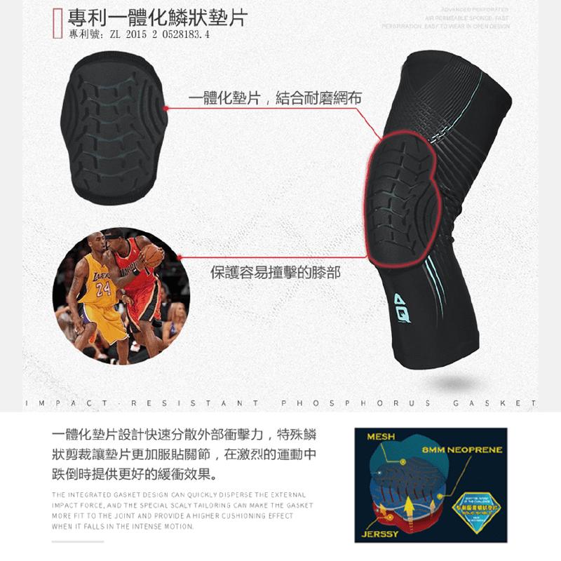 【AQ SUPPORT】AQ籃球抗衝擊強化護膝 5