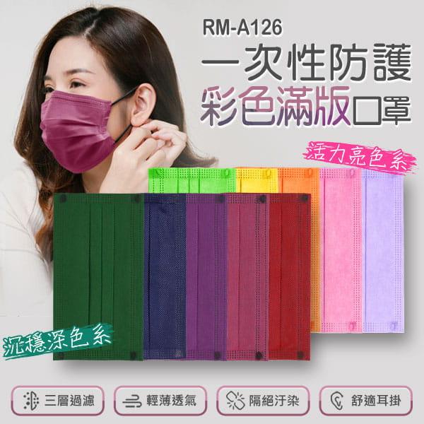 RM-A126 一次性防護彩色滿版口罩 50入/包
