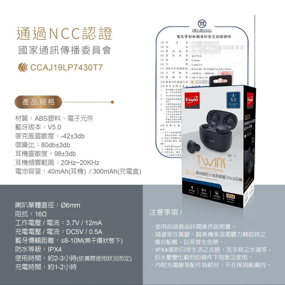 【E-books】SS13 真無線防水高音質藍牙5.0耳機 6