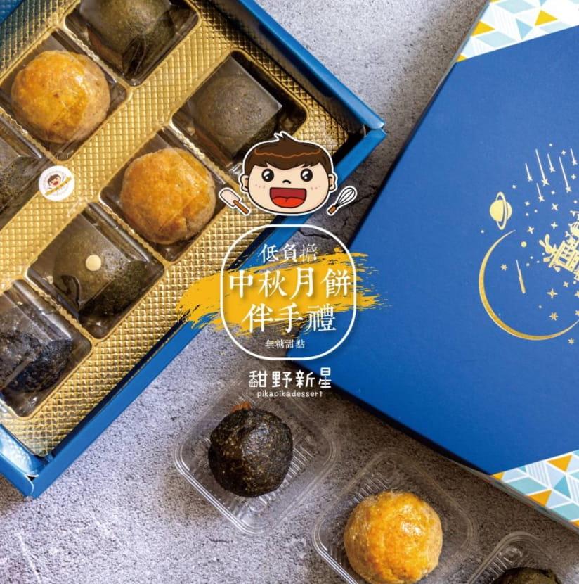 【甜野新星】無糖無麩質中秋月餅禮盒8入組 (口味任選) 1