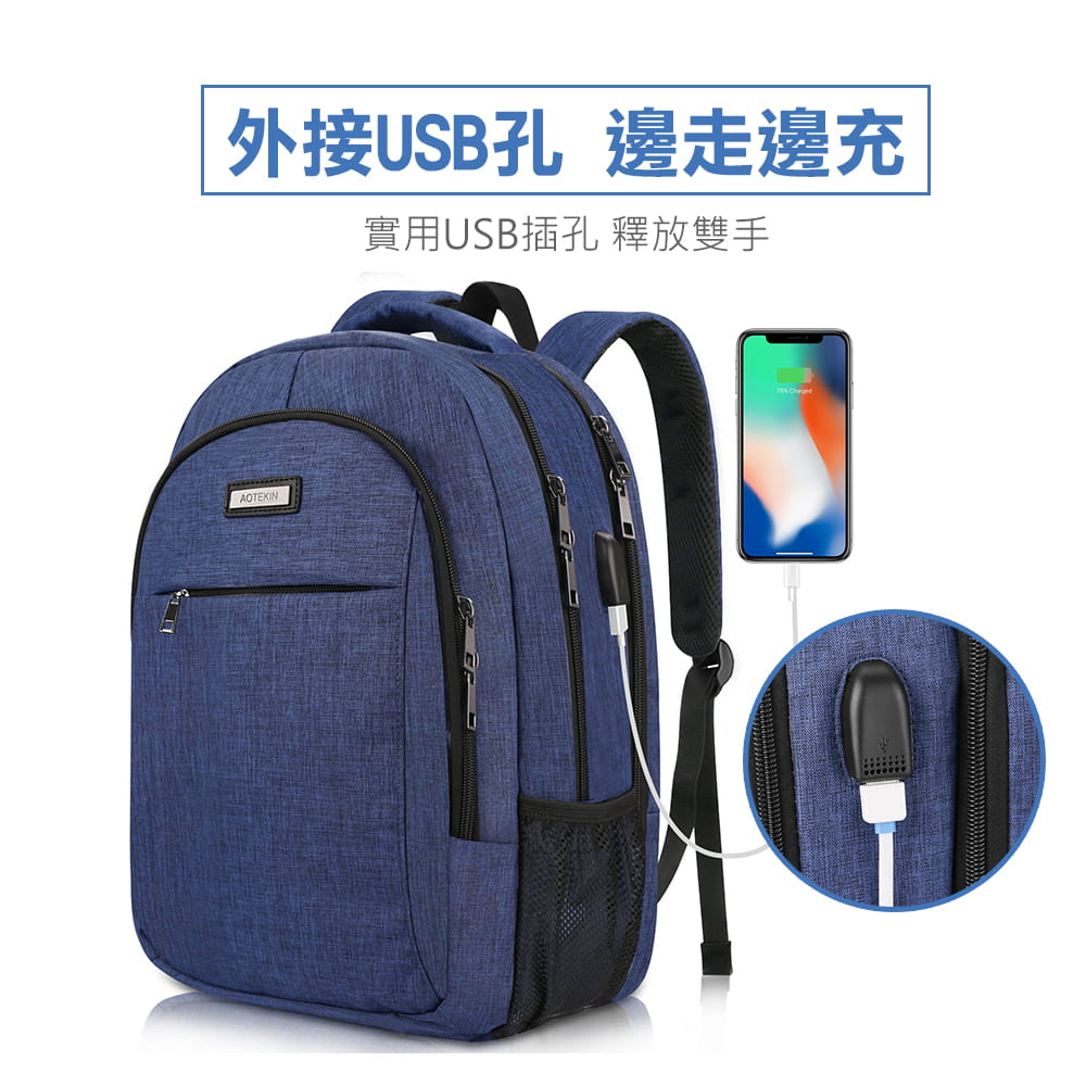 【AOTEKIN】防水透氣大容量多層電腦後背包 6
