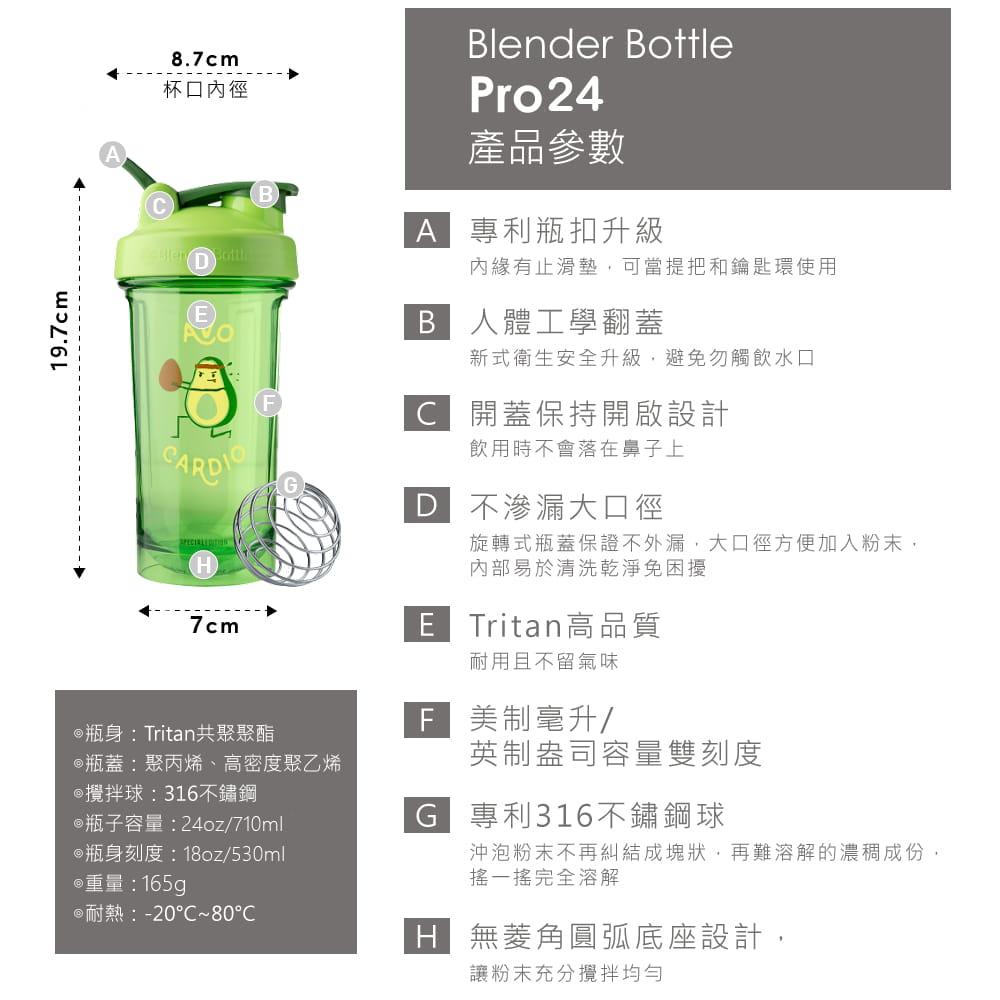 【Blender Bottle】Pro24系列|Tritan|限量特色搖搖杯|24oz|6色 5