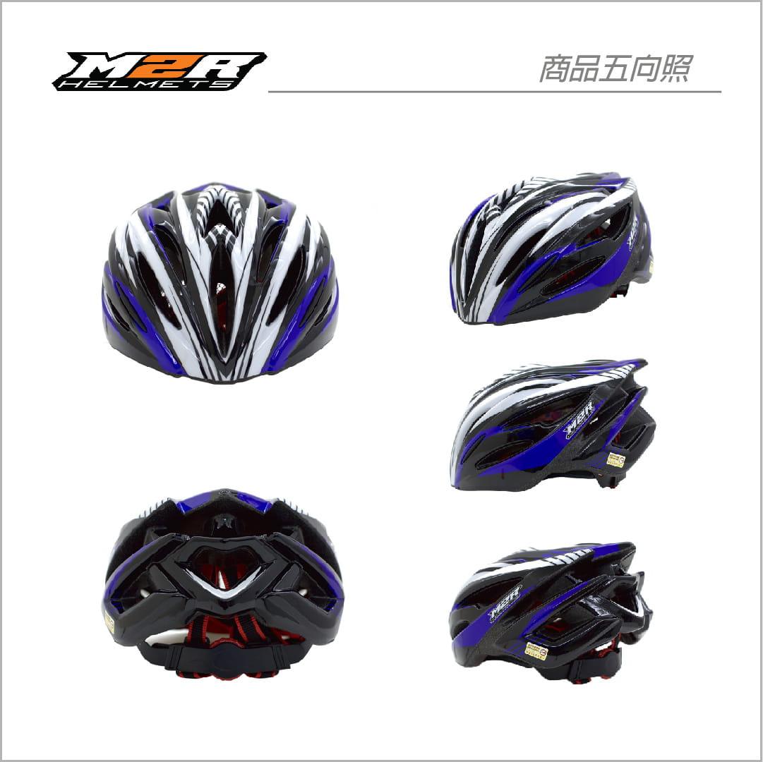 【路達自行車衣館】M2R 》MV12專業自行車安全帽 MV12-10-00 ★黑藍 2