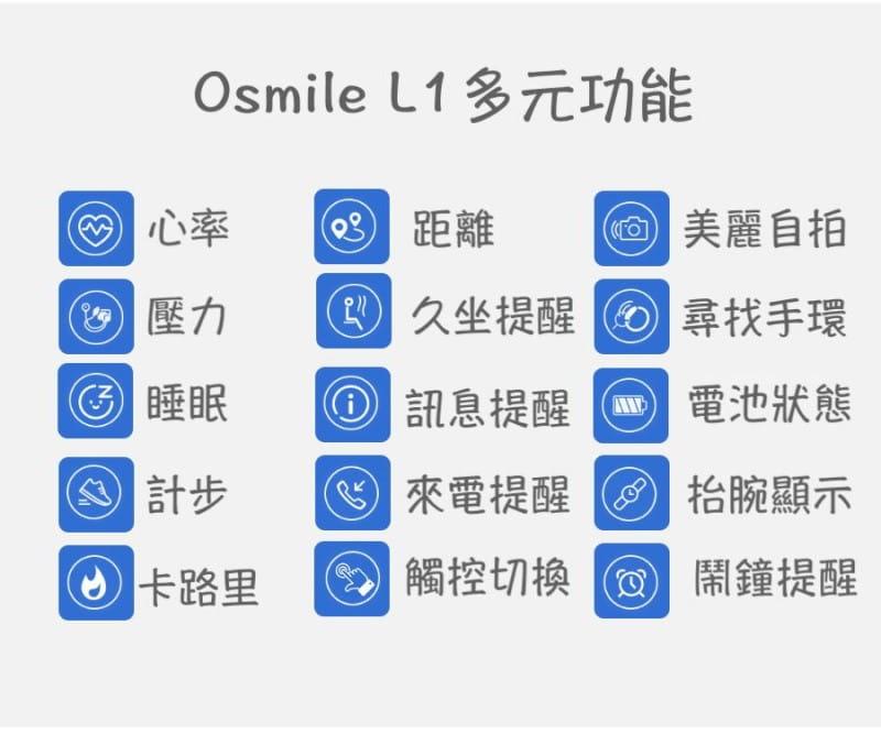 【Osmile】L1 健康管理運動手環 11