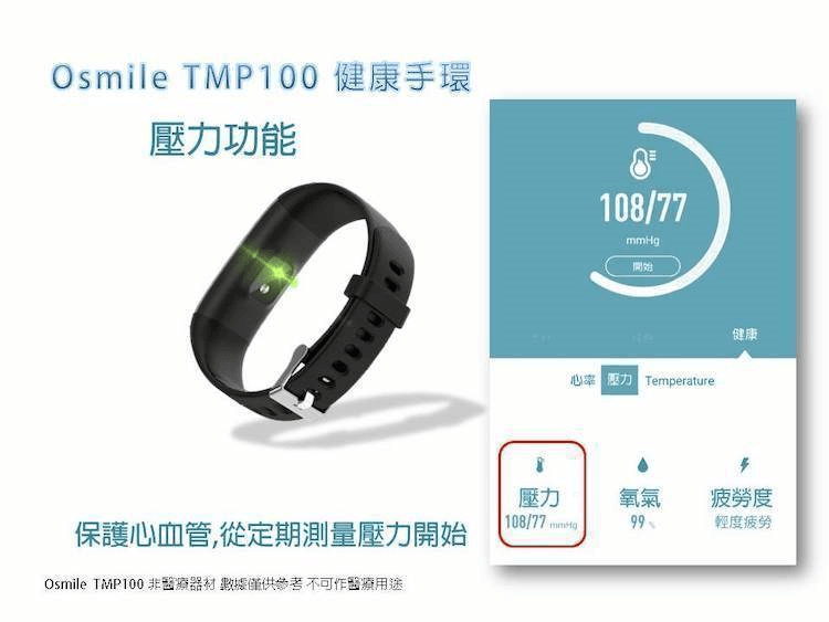 【Osmile】 TMP100 銀髮族健康管理運動手環 (脈搏血氧)-黑 5