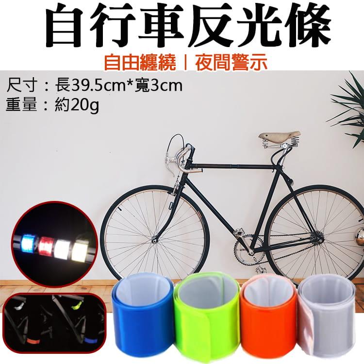 自行車反光條 0