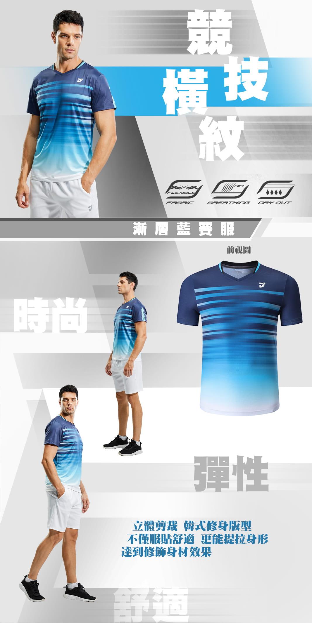 【JNICE】簡約橫紋競技賽服-漸層藍 1
