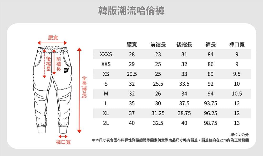【JNICE】韓版潮流哈倫褲 7