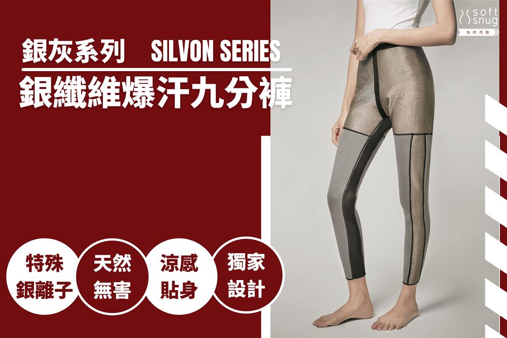 【微笑生活】Soft Snug 銀纖維爆汗九分褲(單口袋) 銀離子 0
