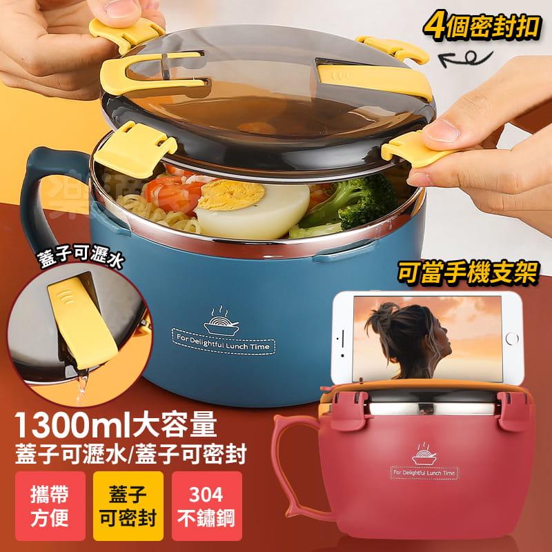 304不鏽鋼密封扣泡麵碗 蓋子可瀝水可當手機架 QF-9138【1300ml】泡麵碗 1